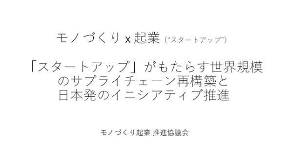 Monozukuri Hardware Startup Consortium.jpg